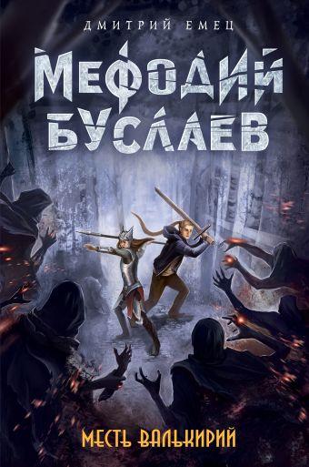 Мефодий буслаев новая ролевая игра ролевая игра про пегасов