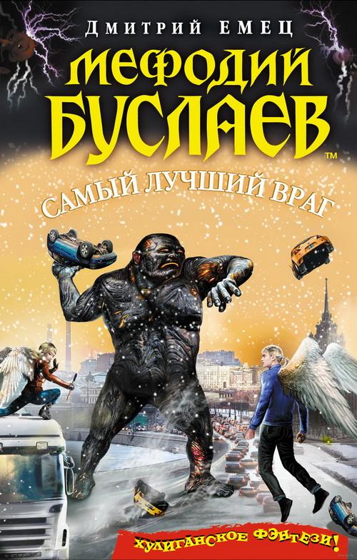 Книги дмитрия и надежды зима скачать
