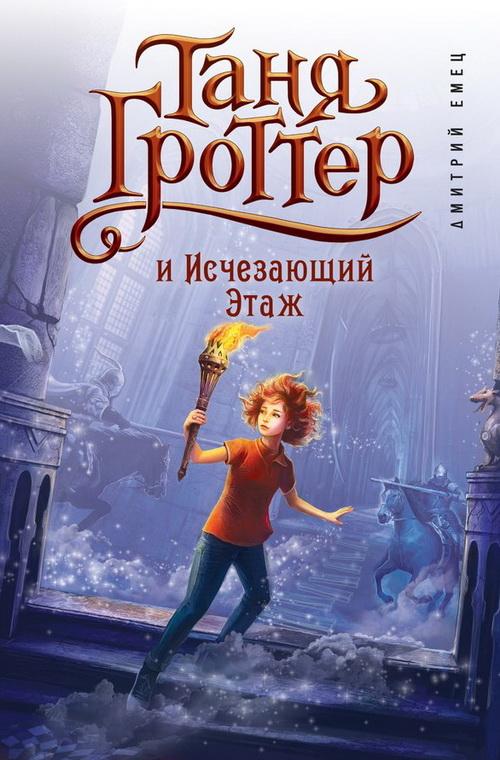 Скачать 12 книгу судьба короля